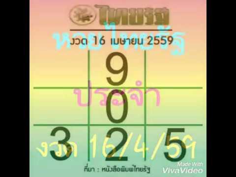 ให้มาอีกแล้ว หวยไทยรัฐ งวด 16/4/59