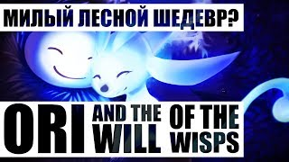 ORI AND THE WILL OF THE WISPS | МИЛЫЙ ЛЕСНОЙ ШЕДЕВР?