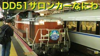 【1080HD60p】2016年11月19日に大阪~福知山間において、サロンカーなに...