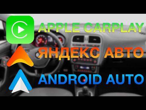 Яндекс.Авто, Apple CarPlay, Android Auto [Алиса Яндекс, Сири и Окейгугл]
