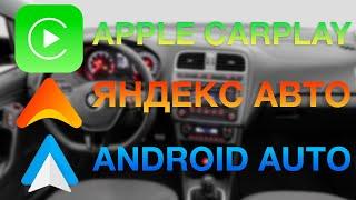 Алиса против Сири и Окейгугла - Apple CarPlay vs Android Auto vs Яндекс.Авто