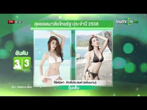 สุดยอดมาลัยไทยรัฐปี 2558   28-12-58   เช้าข่าวชัดโซเชียล   ThairathTV