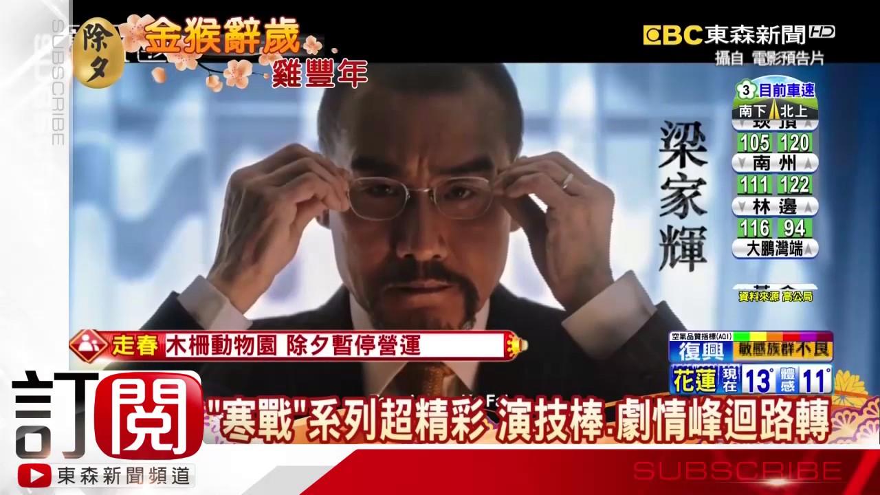 電影臺過年砸錢播強片 「寒戰2」除夕夜首播 - YouTube