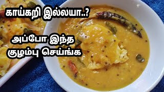 அவசர குழம்பு | kulambu recipe | kuzhambu recipes in Tamil |
