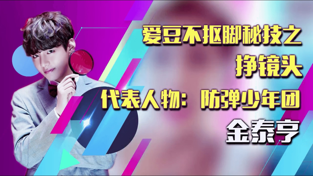 【防弹少年团】20160731 不靠公司 抠脚爱豆自己上位 之 金泰亨 最音乐CUT