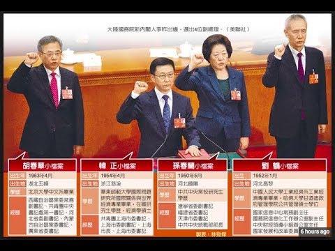 点评国务院新内阁成员