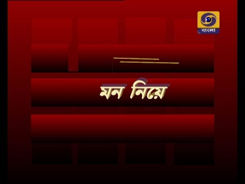 MON NIYE : হাওয়াবদলে মনবদল