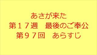 連続テレビ小説 あさが来た 第17週 最後のご奉公 第97回 あらすじで...