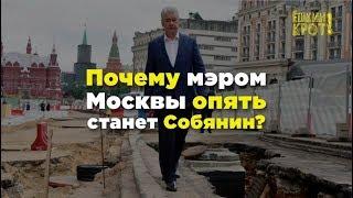 Смотреть видео Почему мэром Москвы опять станет Собянин? онлайн