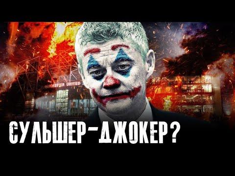 ТРЕНЕР МАН ЮНАЙТЕД - ДЖОКЕР?