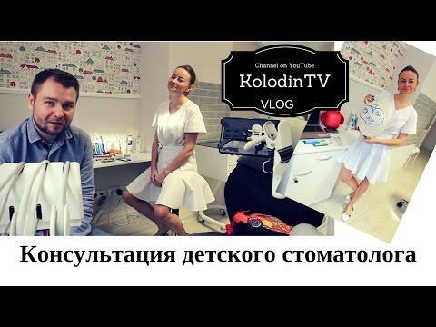 Детский стоматолог / интервью с детским стоматологом / Kolodin TV