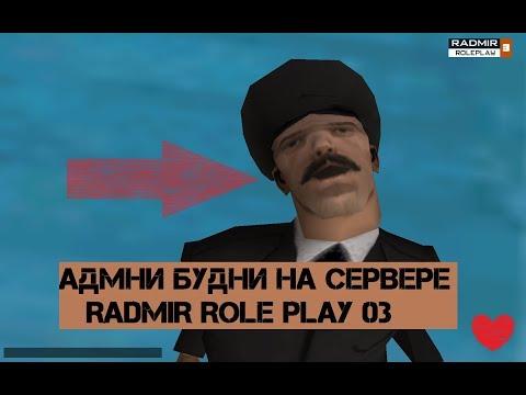 [АДМИН БУДНИ] CRMP Radmir Role Play и обычное утро на Радмире | Наблюдаем за игроками в 6 утра