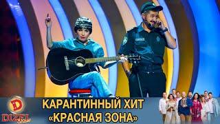 Актуальная песня о карантине – «Красная Зона» от Вики Короны   Дизель cтудио