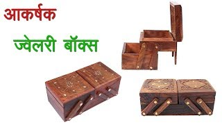Attractive Wooden Jewellery Boxes – Price Under Rs 500