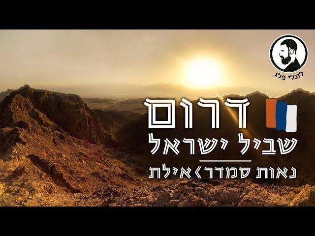דרום שביל ישראל: לונלי פלג