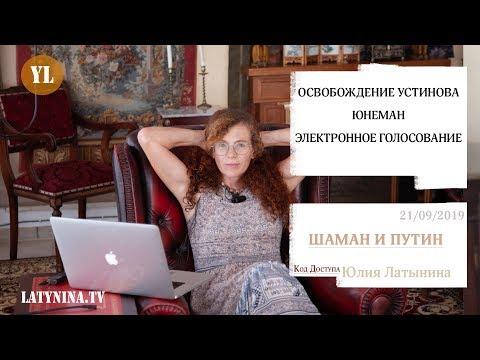 Код Доступа / 21.09.2019/  Юлия Латынина / LatyninaTV /