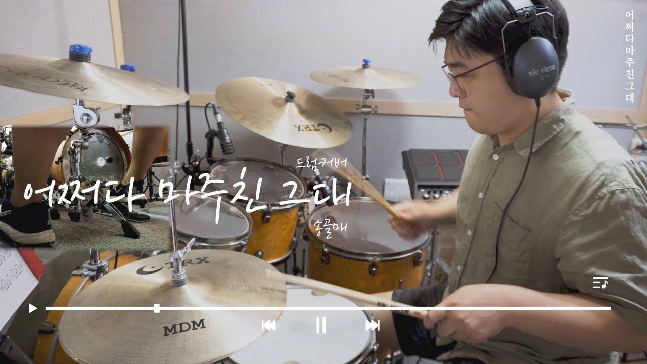 [어쩌다 마주친 그대] 송골매 - 드럼연주, 드럼커버 / 쿵푸드럼