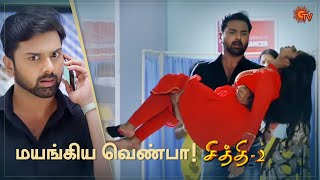 Chithi 2 - Special Episode Part - 1 | Ep.123 & 124 | 20 Oct 2020 | Sun TV | Tamil Serial