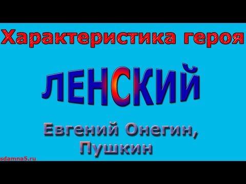 Характеристика героя Ленский, Евгений Онегин, Пушкин