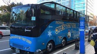 FUKUOKA OPEN-TOP BUS Seaside Momochi Course 【福岡オープントップバス シーサイドももちコース】