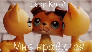 LPS Клип: Мне Нравится ~ Егор Крид