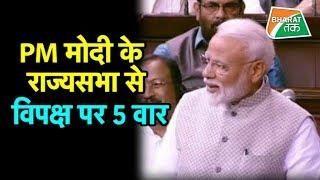 राज्यसभा में पूरे विपक्ष को PM मोदी ने अपने जवाब से किया बेअसर !