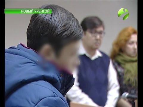 Несовершеннолетний убийца в Новом Уренгое осуждён на 4,5 года