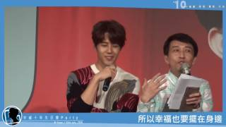 Repeat youtube video 20160724 胡宇威10週年 Birthday Party  生日敬酒篇