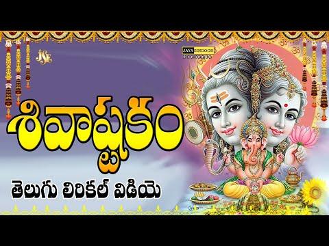 sivastakam-with-telugu-lyrics-  -divine-music-jayasindoor-  -lyrics-videos-  
