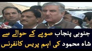 FM Pakistan Shah Mehmood addresses media in Multan