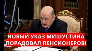Новый указ Мишустина порадовал пенсионеров!