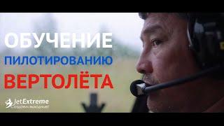 Обучение пилотированию вертолета jetextreme.pro