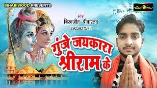गुंजे जयकारा श्री राम के || Bisavjeet Shrivastav Ram Bhajan 2019 || Gunje Jaikara Shri Ram Ke
