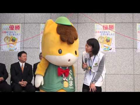 ぐんまちゃんスピーチ@ゆるキャラグランプリ2014優勝報告会