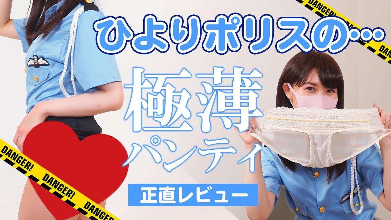 【下着レビュー】ポリス姿で極薄パンティ紹介💙こんなにスケてて大丈夫?!