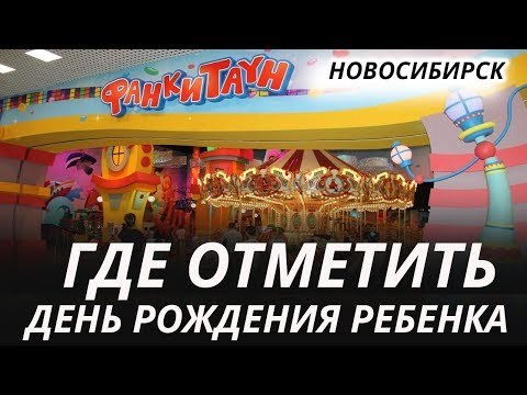 Где отметить день рождения ребенка в Новосибирске