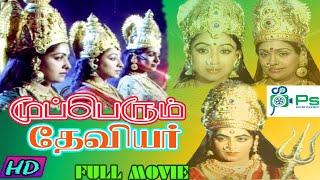 முப்பெரும் தேவியர் ||Muperum Theviyar||K R Vijaya,Prabhu,Senthil Super Hit Tamil Full Movie