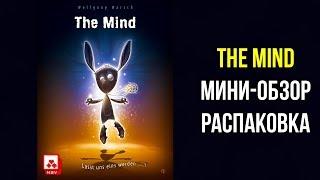 the Mind. Мини-обзор карточной игры. 4K