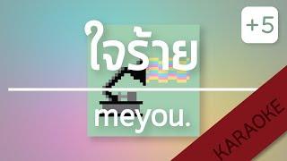ใจร้าย - meyou. คีย์ผู้หญิง +5 (Cover Version) [Karaoke]   TanPitch