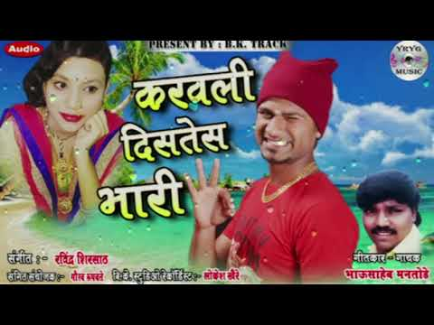 Karavali Distes Bhari # करवली  दिसतेस भारी Bhausaheb Mantode