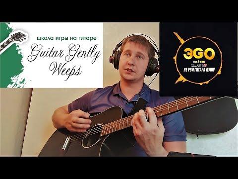 ЭGO, A-sen - Не рви гитара душу - как играть на гитаре