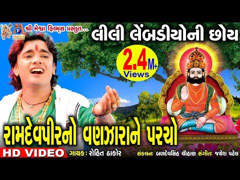 Lili Lembdiyo Ni Chhoy || Rohit Thakor || Ramdevpir Na Neja|| Gujarati  Devotional Song ||