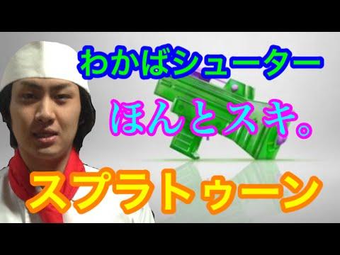 【スプラトゥーン】芸人最強の男がわかばをベタ褒め!!【S+99カンスト】