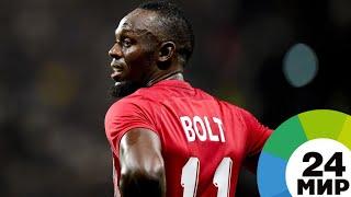 Спортдайджест: «Человек-молния» Усэйн Болт готов к футбольному дебюту - МИР 24
