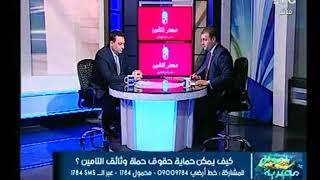 برنامج اموال مصرية | مع احمد الشارود ولقاء محمد المغربي حول وثائق التأمين-10-10-2017