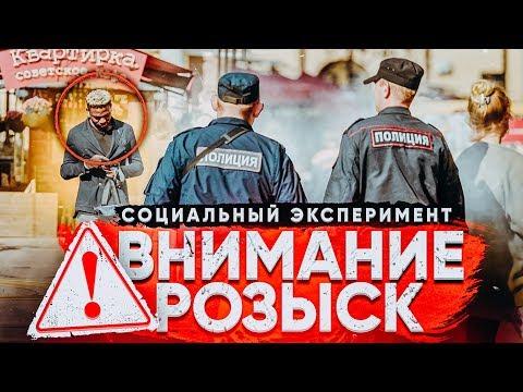 РАЗЫСКИВАЕТСЯ ПРЕСТУПНИК - СОЦИАЛЬНЫЙ ЭКСПЕРИМЕНТ проверка на бдительность Vjobivay Anthony Show