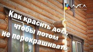 180. Как покрасить деревянный дом правильно