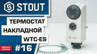 мини-обзор: термостат накладной WTC ES