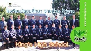 King's High School Overseas Video