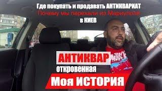 видео антиквариат в киеве